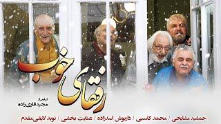 Rofaghaye Khoob – Full Movie | فیلم سینمایی رفقای خوب