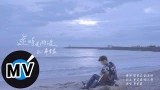 畢書盡 Bii   逆時光的浪 Back In Time (官方版MV)    台視、三立、東森偶像劇「愛上哥們」前導篇「逆光」主題曲