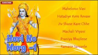 Hari No Marg Part 1 | Gujarati New Bhajans 2014 | Shri Ramji