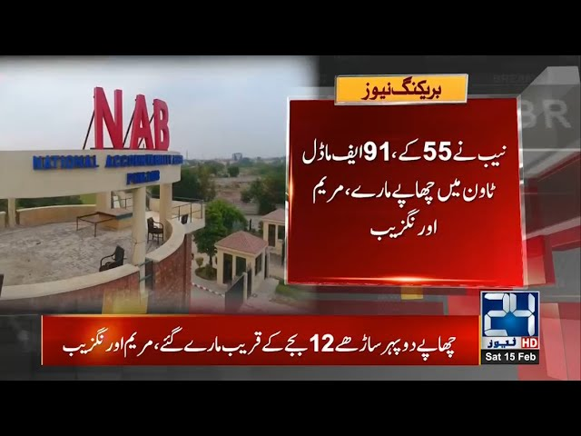 NAB Raids Sharif Family Offices In Lahore