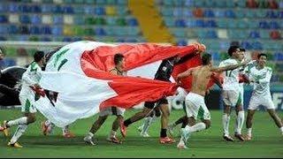 اغاني حصرية اغنية جديدة رروعة باسماء لاعبين المنتخب العراقي للشباب2014ᴴᴰ !!!!!!! و مونتاج لجميع الاهداف✔ تحميل MP3