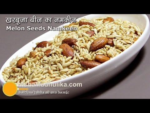 Musk Seeds Namkeen Recipe – Muskmelon Seeds namkeen – Kharbooja Beej ka Namkeen