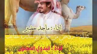 روحن من جال ابو سدره خفايف ؛ اداء ماجد خضير ؛ مجرد ذوق تحميل MP3