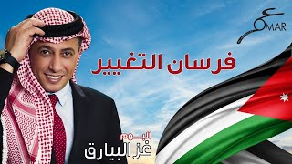 اغاني طرب MP3 عمر العبداللات - فرسان التغيير   ألبوم غز البيارق تحميل MP3
