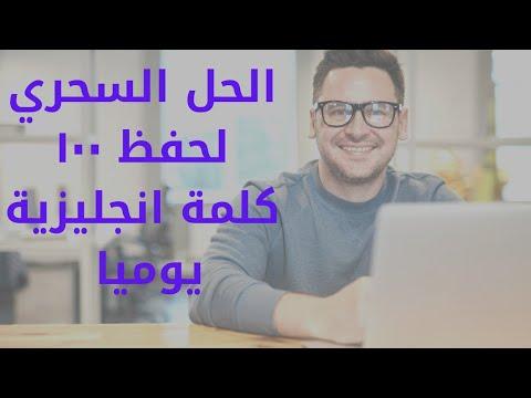 الحل السحري لحفظ 100 كلمة انجليزية في اليووووم | مستر/ محمد الشريف | طرق مذاكرة منوع  | طالب اون لاين