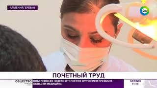 Сколько зарабатывают врачи-стоматологи в Армении