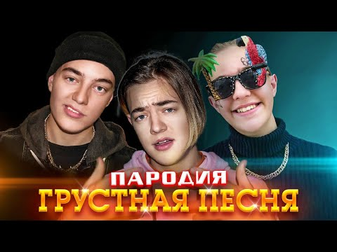 THRILL PILL, Егор Крид & MORGENSHTERN - Грустная Песня (ПАРОДИЯ)