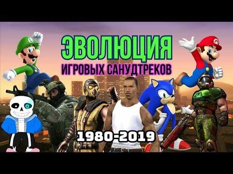 ЭВОЛЮЦИЯ ИГРОВЫХ САУНДТРЕКОВ | 1980-2019 // EVOLUTION OF GAME MUSIC