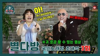 [별다방] 국민노래방 초대석 3회
