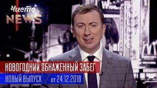 Новогодний ОБНАЖЕННЫЙ Забег - Расплата Депутатов за НЕвыполненные Обещания