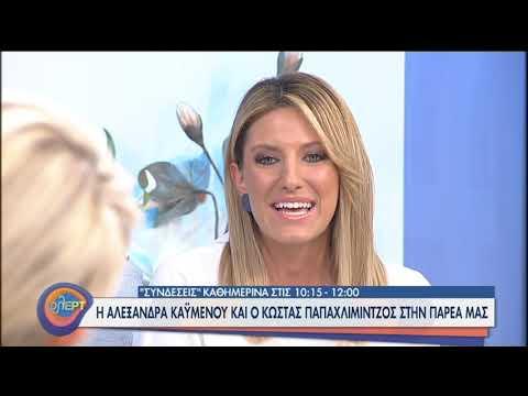 Η Αλεξάνδρα Καϋμένου και ο Κώστας Παπαχλιμίτζος στην παρέα μας | 19/10/2020 | ΕΡΤ
