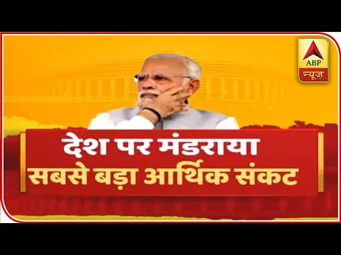 Economic Slowdown To Give Big Blow To Jobs In India? | ABP News
