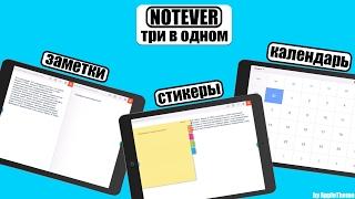 Три приложения в одном! Универсальное приложение Notever