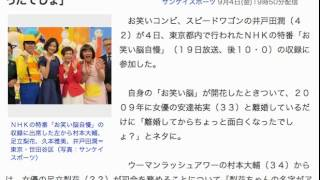 井戸田潤、NHKの特番で安達祐実と「離婚してから面白くなったでしょ」