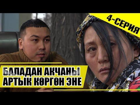 Баладан акчаны артык көргөн эне (4-серия)