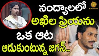 YS Jagan Strong Punch to Minister Bhuma Akhila Priya | AP Political News | Media Masters