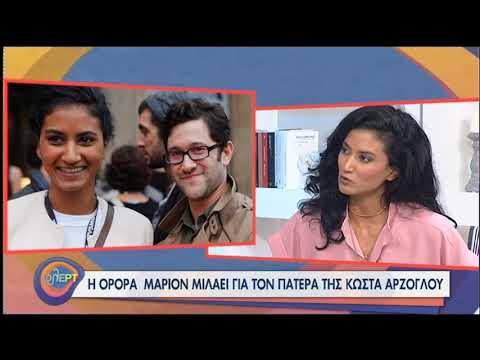 Η κόρη του Κώστα Αρζόγλου, Ορόρα Μάριον, αποκαλύπτεται… | 19/10/2020 | ΕΡΤ