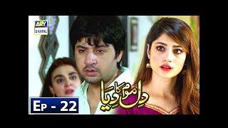 Dil Mom Ka Diya Episode 22 - 6th November 2018 - ARY Digital Drama