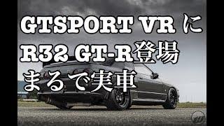 【GTSPORT】VRリアルすぎR32GT-R登場