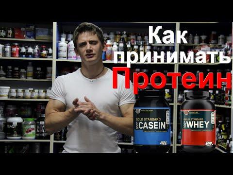 Как принимать протеин  для набора мышечной массы gold standard