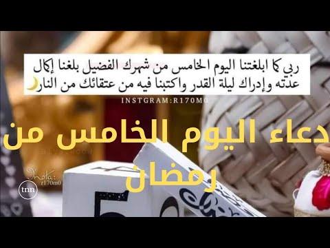 دعاء اليوم الخامس من رمضان   مستر/ محمد الشريف   منوع وترفيه منوع    طالب اون لاين