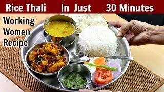 ३० मिनट में राइस थाली बनाने का अनोखा तरीका | Rice Thali Recipe | KabitasKitchen