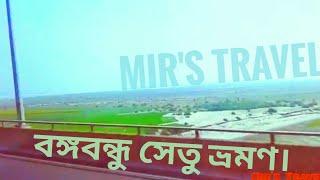preview picture of video 'বঙ্গবন্ধু সেতু ভ্রমণ    Mir's Travel    Bangladesh.'