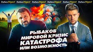 Игорь Рыбаков о потере миллиардов, панике, мировом кризисе, спекулянтах и гречке с туалетной бумагой