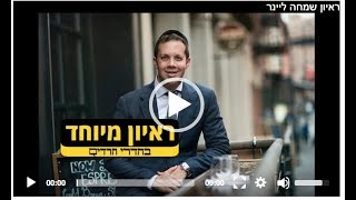 Simcha Leiner B'chadrei Chareidim Hebrew Interview