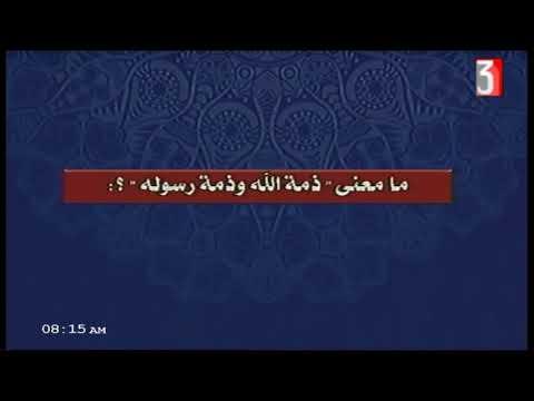 الحديث للثانوي الأزهرية ( مراجعة الأحاديث من الأول للرابع ) أ محمد سعيد 27-09-2019