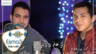 Gambar cover ميدلي في حب رسول الله -  محمد طارق ومحمد يوسف | Mohamed Tarek & Mohamed Youssef - Medly