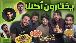اليوتيوبرز يختارون أكلنا ليوم كامل 😨🍔 !!