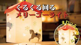 【動画】メリーゴーランドってどっち周り?   手作りライト照明教室 PAPERMOON(東京 自由が丘)