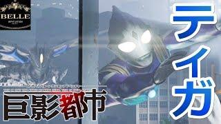 #13ウルトラマンティガ爆笑《悲報》ユキちゃん、大勢の男に襲われる「巨影都市」ちょっとおもしろい実況プレイ