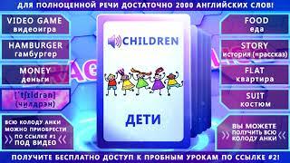 Анки 008 - учить английские слова: видеоигра, гамбургер, деньги, дети, еда, квартира, костюм