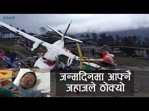 लुक्ला विमान दुर्घटनाः जन्मदिनमा आफ्नै जहाजले ठोक्यो