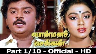 PONMANA SELVAN | Part 1/10 | Tamil Old Movies | Vijayakanth, Shobana