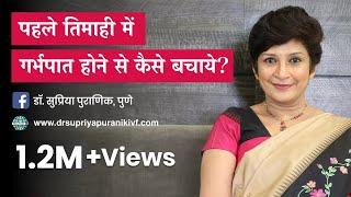पहले तिमाही में गर्भपात होने से कैसे बचाये?   Abortion & Mis-carriage in 1st trimester   Dr. Supriya