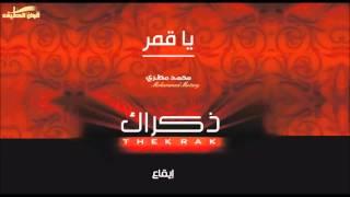 مازيكا محمد مطري - يا قمر - إيقاع | النسخة الرسمية تحميل MP3