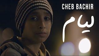 Cheb Bachir - Layem | ليام (Clip Officiel)