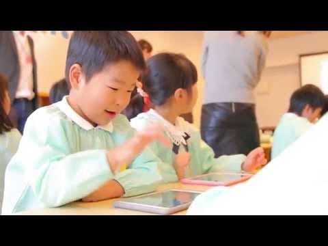 こどもモードKitS<導入事例 幼稚園篇>@聖愛幼稚園