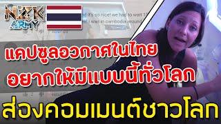 ส่องคอมเมนต์ชาวโลก-หลังเห็น'โรงแรมแคปซูลอวกาศ'ในสนามบินประเทศไทย
