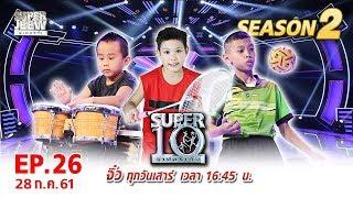 SUPER 10   ซูเปอร์เท็น   EP.26   28 ก.ค. 61 Full HD