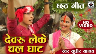 Superhit #Chhath Puja Songs (2019) - देवरु लेके चला घाट - Sudhir Yadav, Mala Sagar. - Download this Video in MP3, M4A, WEBM, MP4, 3GP