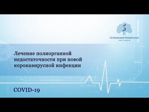 Лечение полиорганной недостаточности при новой коронавирусной инфекции (COVID-19).