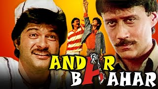 Andar Baahar (1984) Full Hindi Movie | Anil Kapoor, Jackie Shroff, Moon Moon Sen, Danny Denzongpa