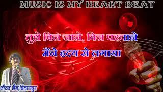 meri bhigi bhigi si palko pe- karaoke with hindi lyrics by