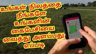 How to measure your land by mobile | உங்கள் இடத்தை உங்கள் கைபேசியை வைத்து எப்படி அளப்பது