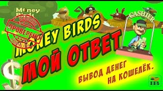 Мой ответ MoneyBirds