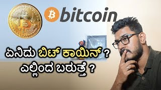 Bitcoin, what is it ? where it come From | kannada video